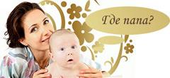 знакомства для молодых мам и пап
