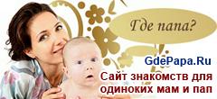 Знакомства для женщин с детьми