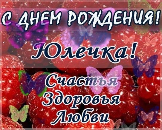 Поздравление на день рожденье татарские