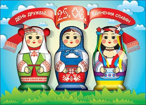 Знакомство В Доу С Дружбой Славянских Народов