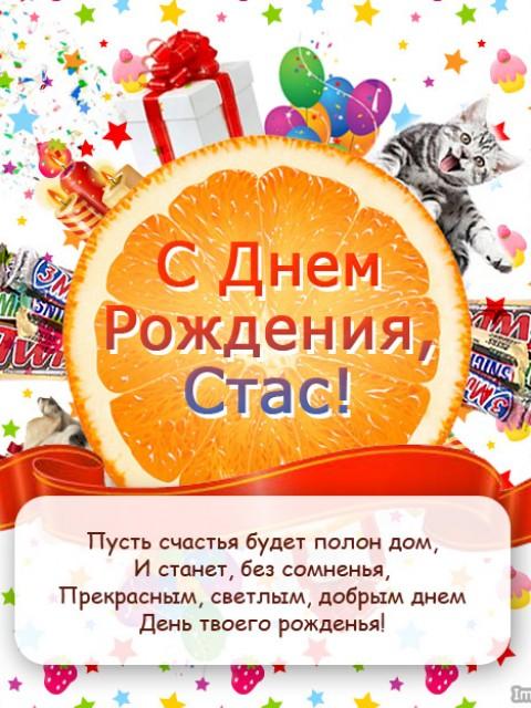 Поздравление стасу с днем рождения в картинках 67