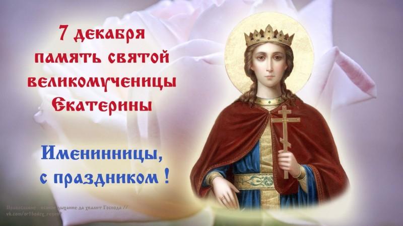 Открытки с праздником святой екатерины, словами самая лучшая