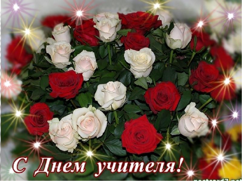 Дню, картинки цветы красивые с днем учителя