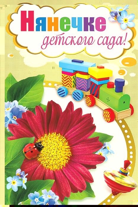 Поздравление для няни в детском саду с днем рождения