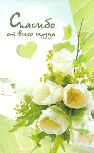 Христианские открытки с благодарностью, ребенком открытку днем