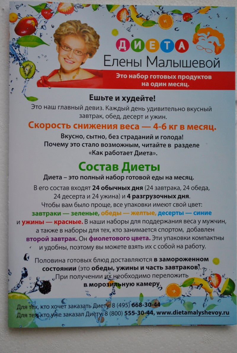 Простая Диета Елены Малышевой.