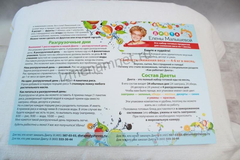Диета малышевой меню и отзывы