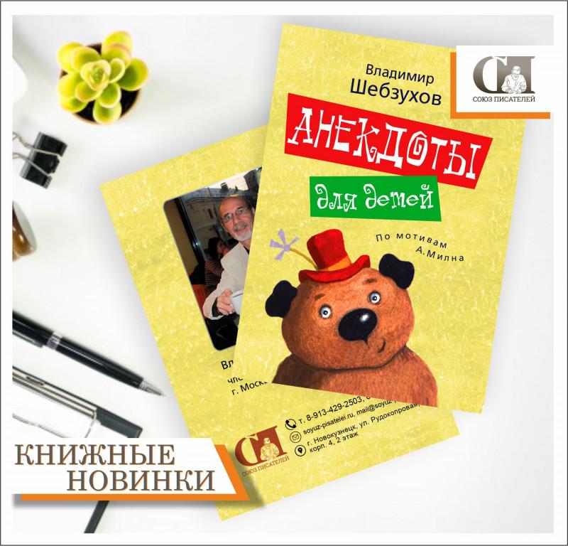 """Владимир Шебзухов """"Анекдоты для детей"""" по мотивам А.Милна"""