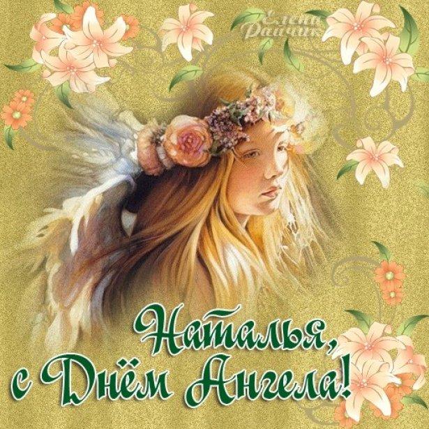 Поздравление наталии в день ангела
