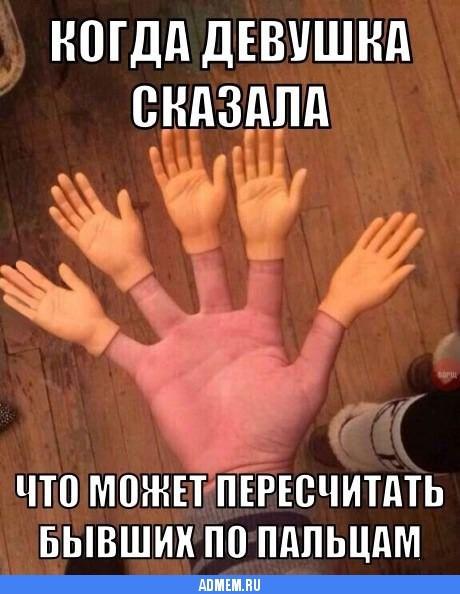 Анекдот Про Палец