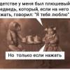 Марфа Иванова, Где трава зеленее, 45 лет