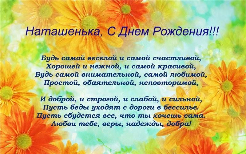 Для, красивую открытку с днем рождения наталья владимировна