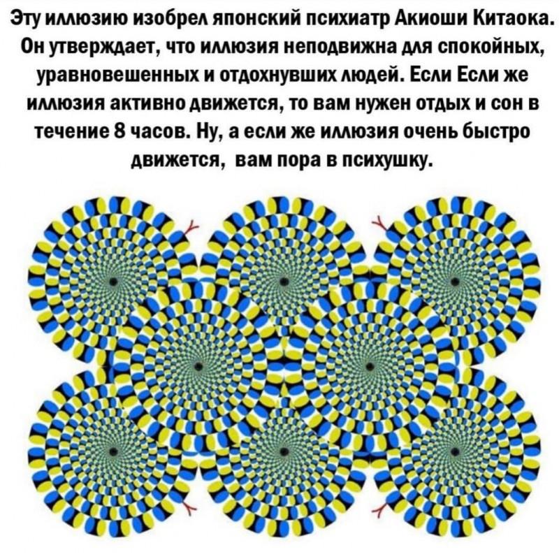 Проверка психического здоровья.)