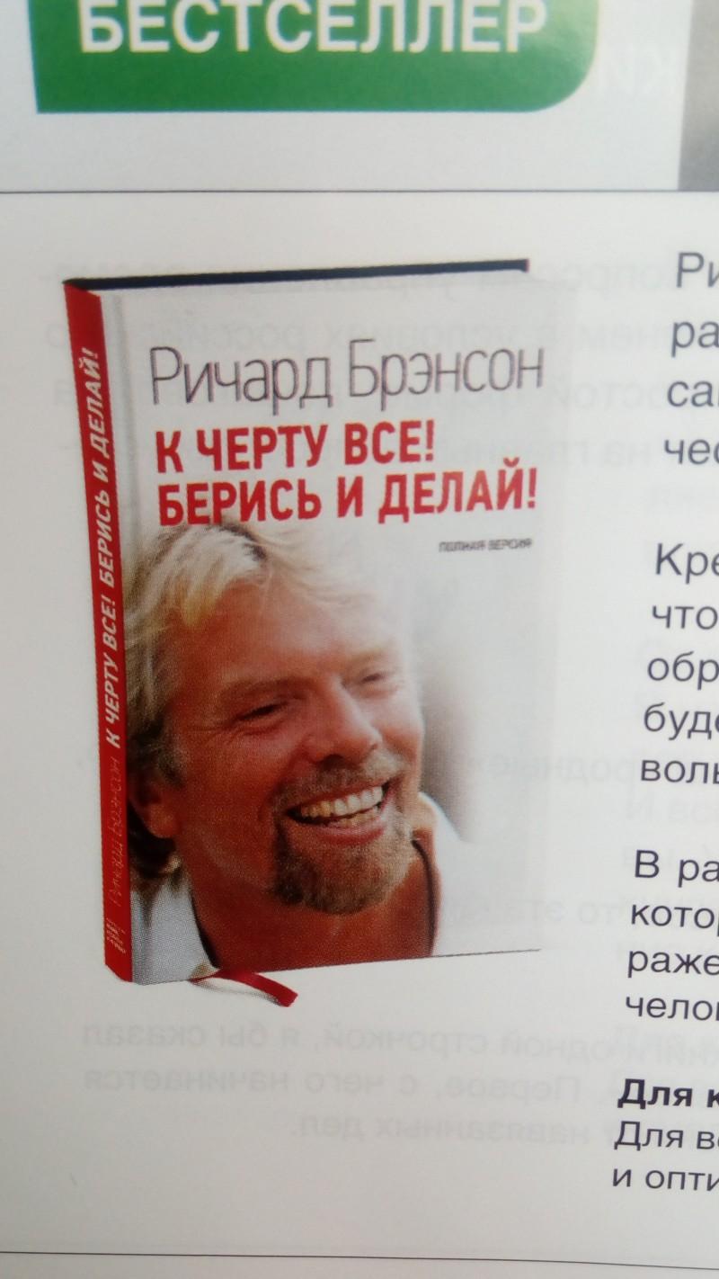 Читать книгу К черту всё! Берись и делай! Полная версия