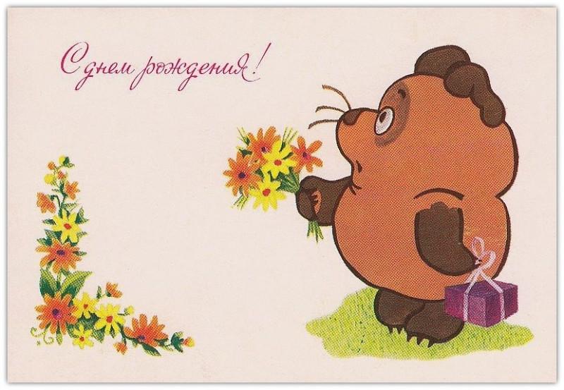 правде открытка поздравление для винни пуха ссылку эту страницу
