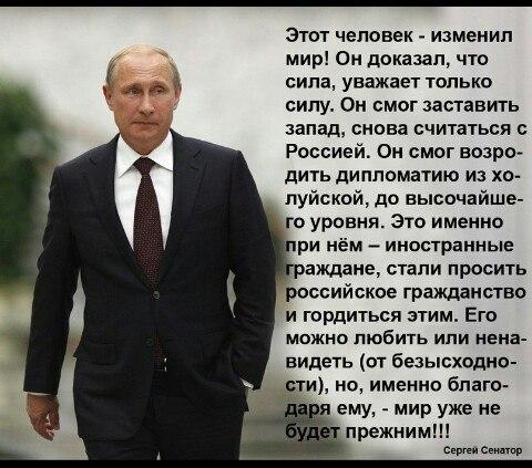 """Это для тех у кого """"Путин ничего не сделал""""."""