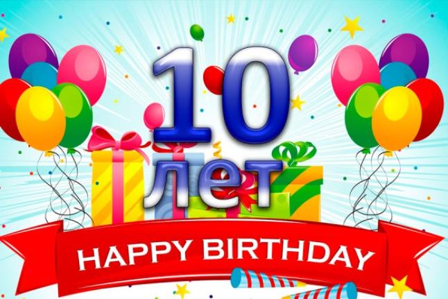 Поздравление внучке с 10 летием с днем рождения