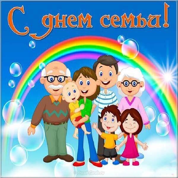 15 мая - Международный день семьи.