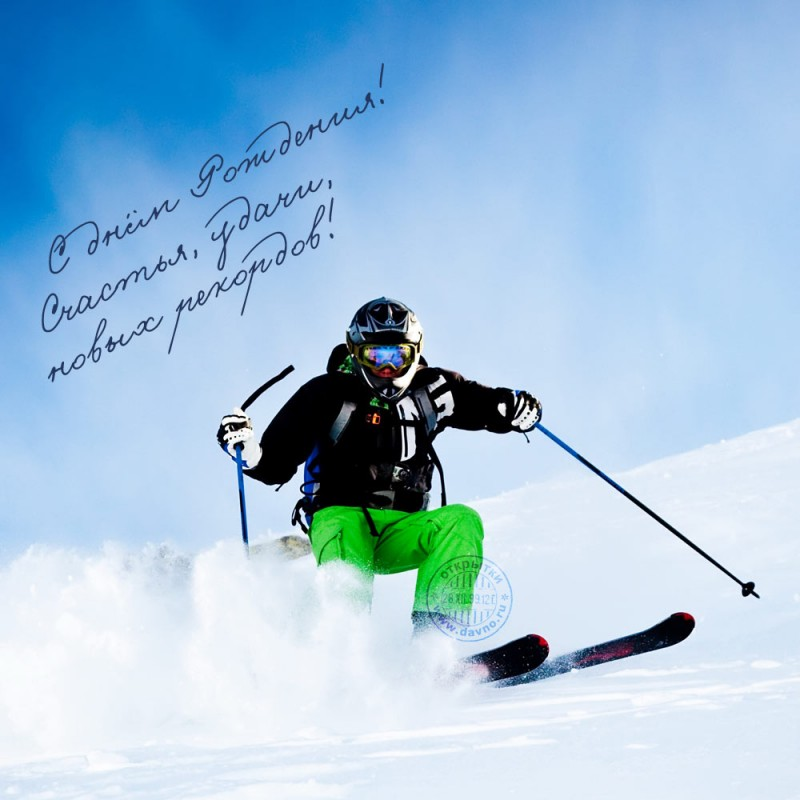 небольших пожелания лыжнику с днем рождения своим