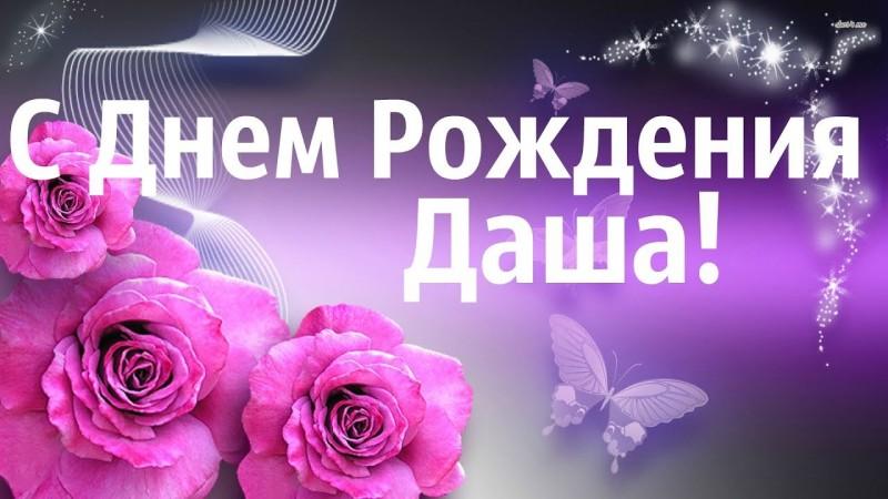 Дашеньке - с днем рождения!