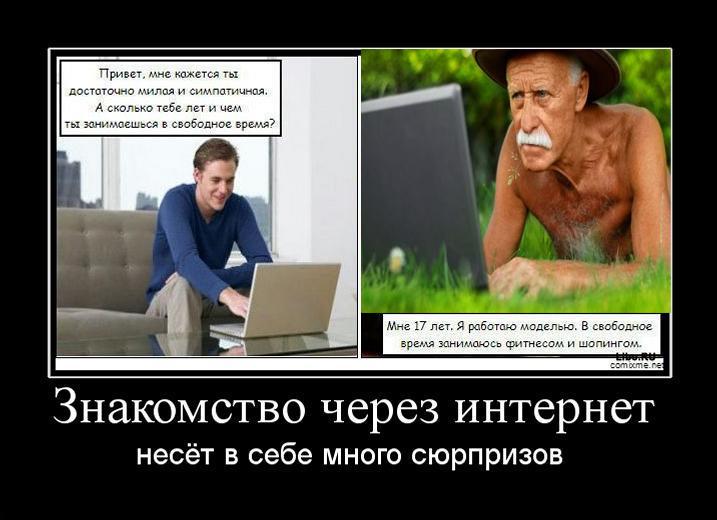 знакомст анекдот про сайты