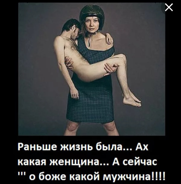 Прикольные картинки про мужчину и женщину с надписями