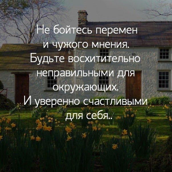 Мнение окружающих- так ли важно и волнует ли оно вас?)