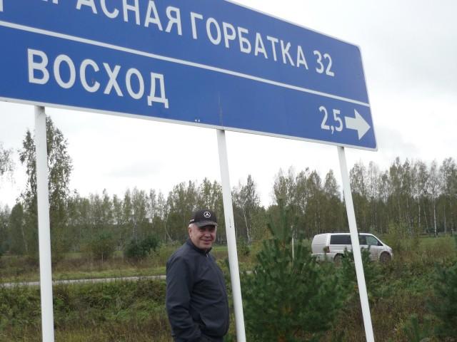 Николай, Россия, Ковдор, 55 лет