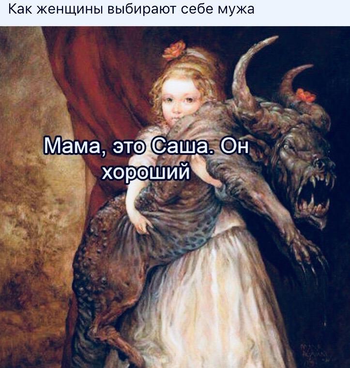 Мама, он хороший...