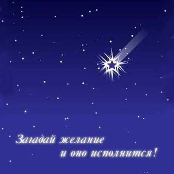 Картинка с днем рождения звездное небо, открытку ангелочки необычная