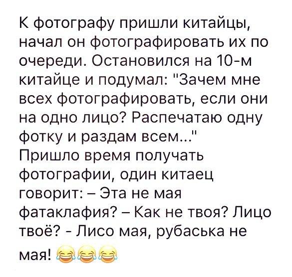 Анекдот Русский И Китаец