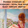 Злая Фея, Россия, Москва, 42 года