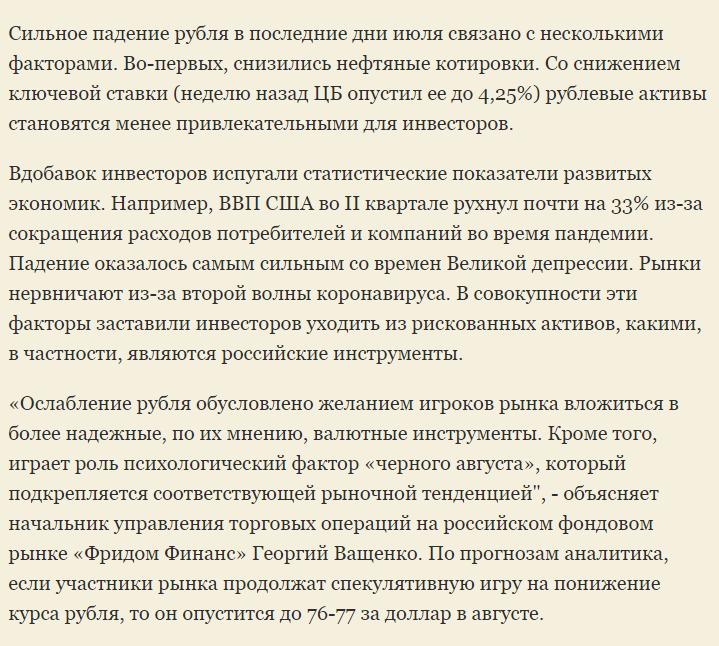Из-за падения рубля эксперты посоветовали покупать определённые вещи.