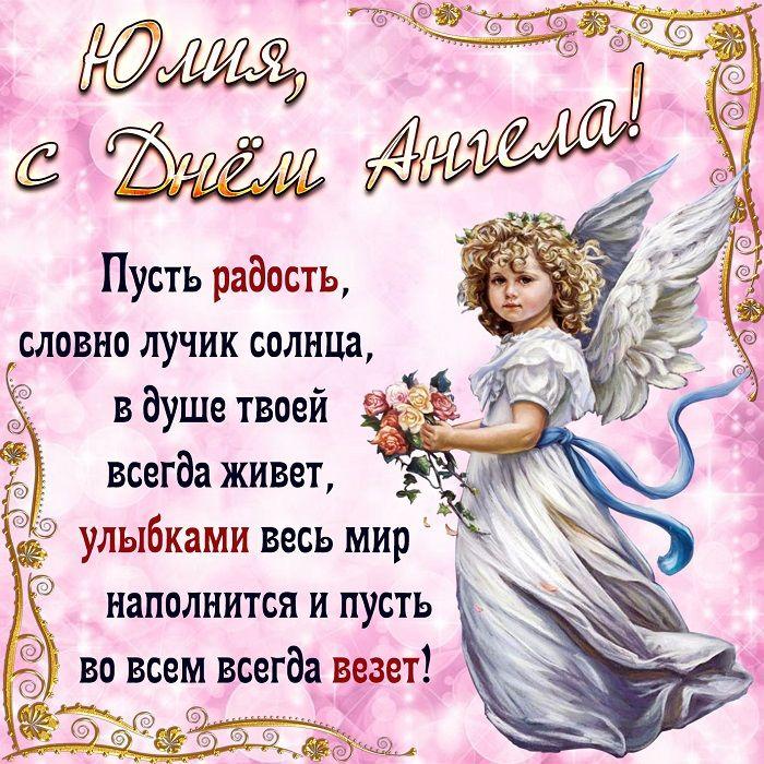 можно отдохнуть поздравление с днем ангела юли малогабаритных квартирах нередко
