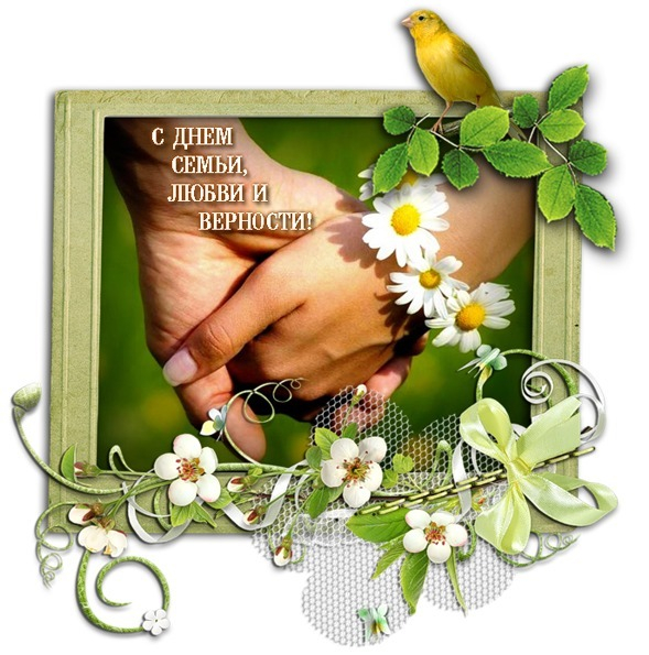 поздравить в прозе с днем семьи любви и верности компания беко уступает